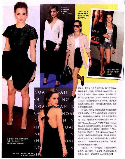 GRAZIA CHINA 02 apr 14 GIAMBATTISTA VALLI Emma Watson