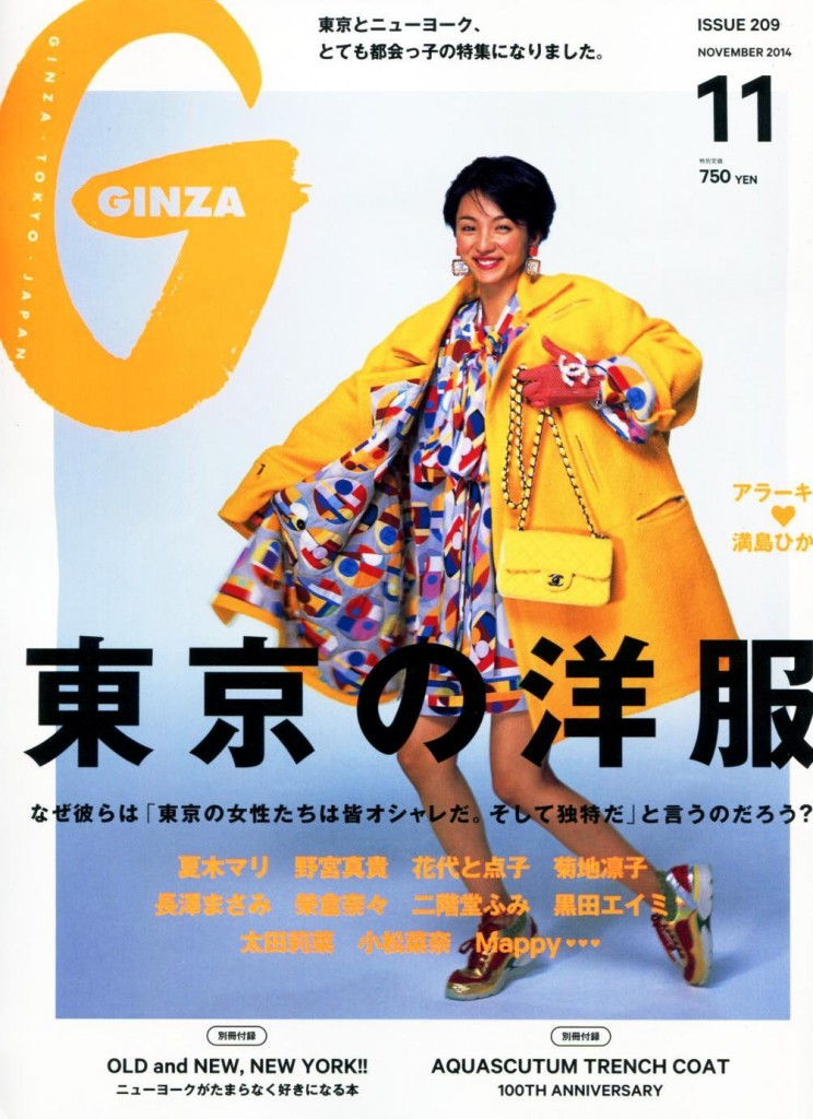 GINZA JAPAN DATED NOVEMBER 2014 Cover
