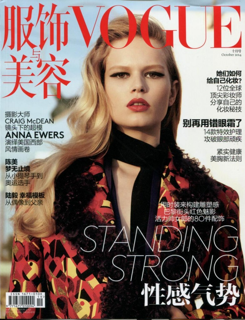 Vogue CHI 2014-10-1 Cover