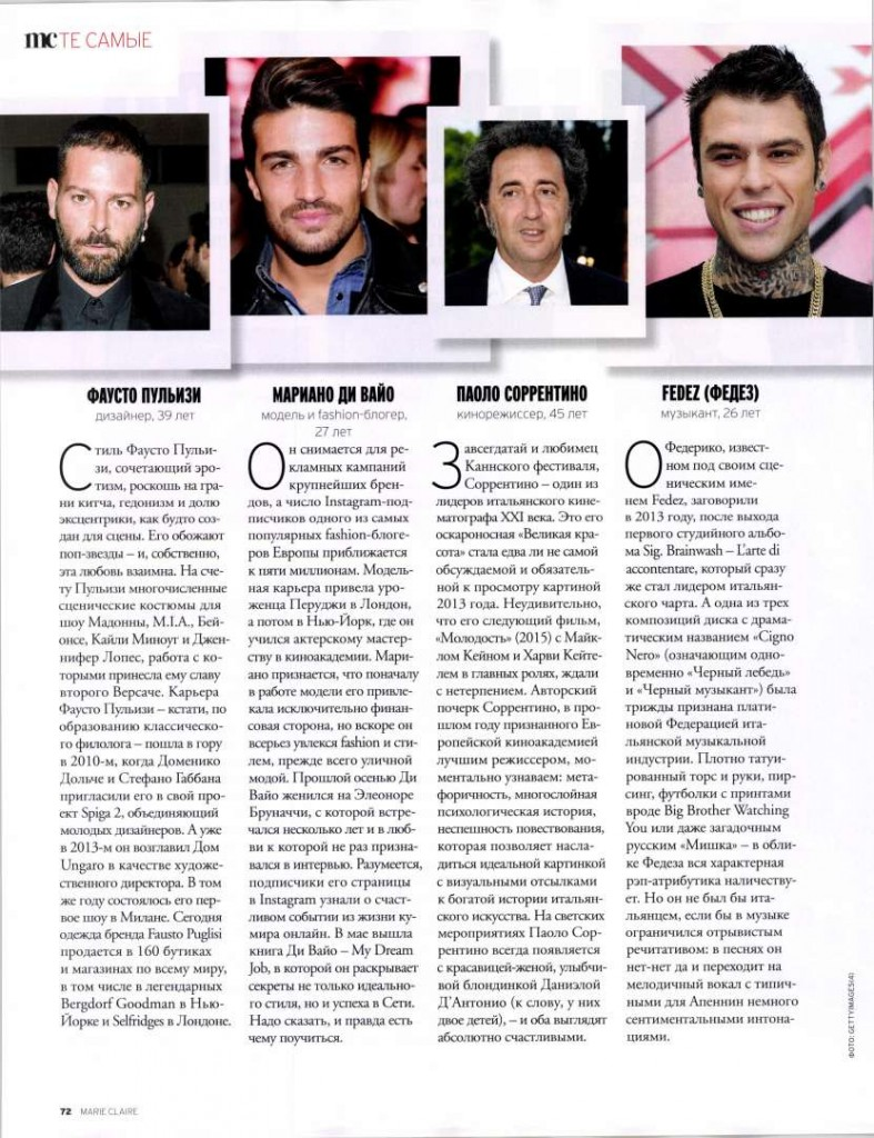 Marie Claire RUS 2016-8-1 pag 72