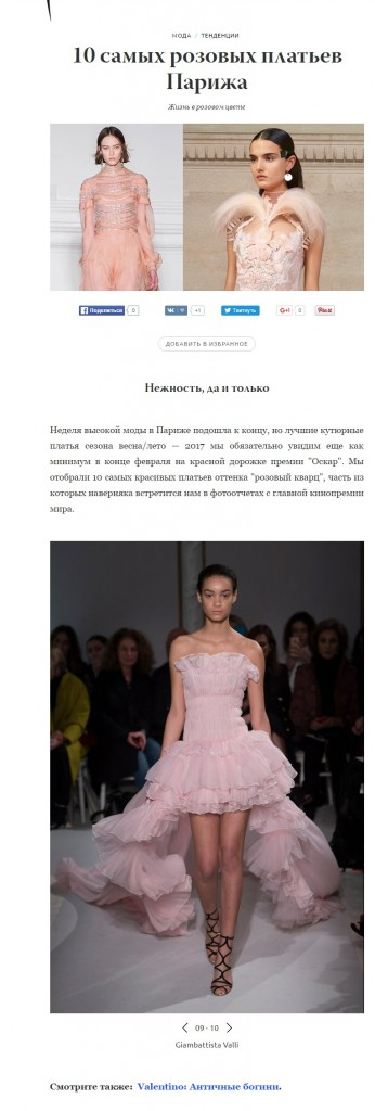 buro247.ua 27 jan 17 GIAMBATTISTA VALLI 1